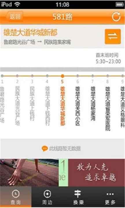 深圳公交app|分享深圳公交app簡述大陸公交app|54筆1|2頁相關北京 ...