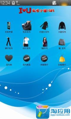 【免費商業App】私家小铺1983-APP點子