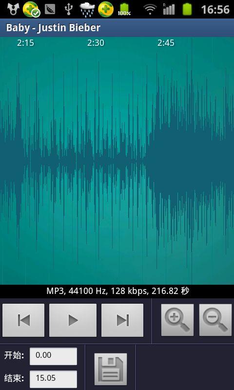铃声剪辑器最新正式版