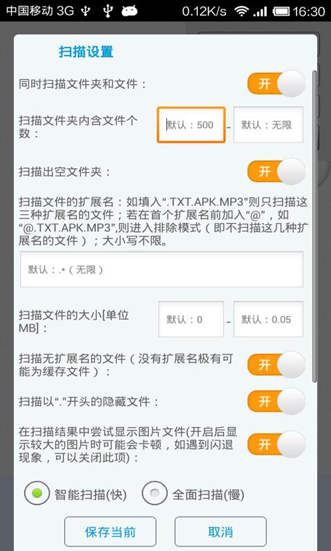 玩免費工具APP|下載SD卡高级清理 app不用錢|硬是要APP