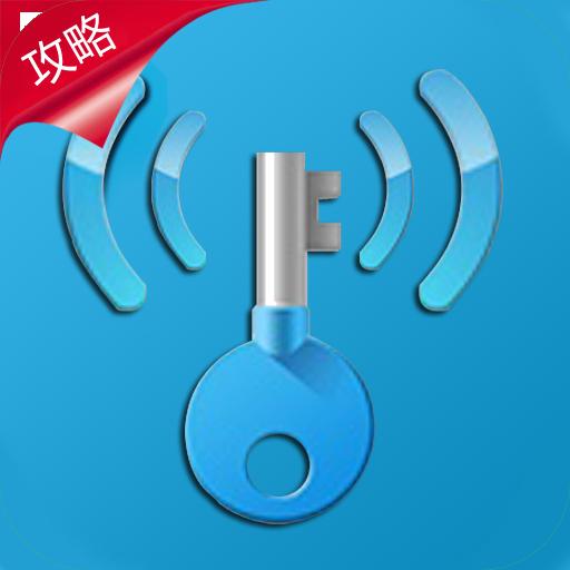 破解wifi万能钥匙攻略 書籍 App LOGO-APP試玩