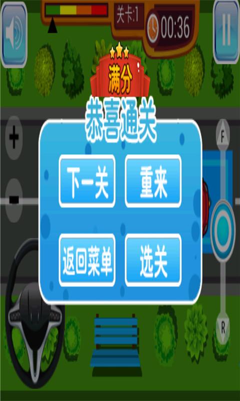 【免費體育競技App】真实模拟驾驶-APP點子