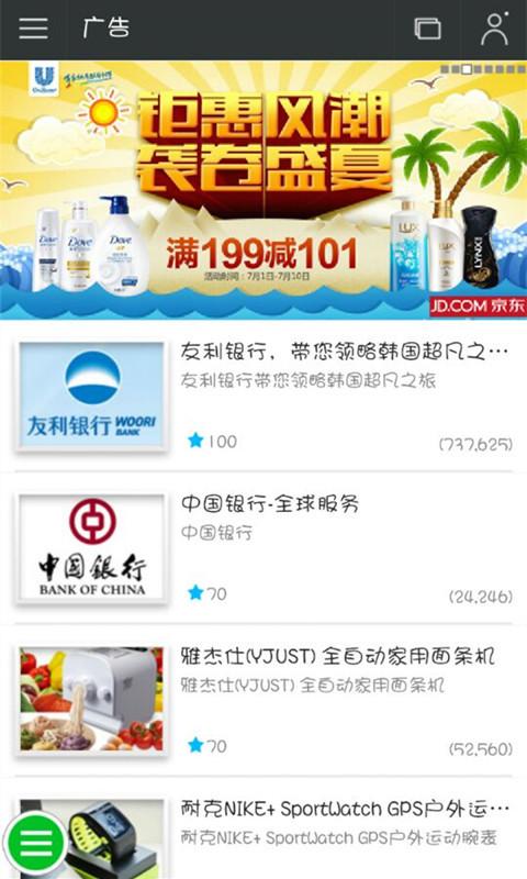 【免費遊戲App】Q拍乐-APP點子