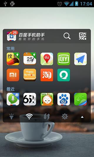 玩工具App 百度手机助手免費 APP試玩