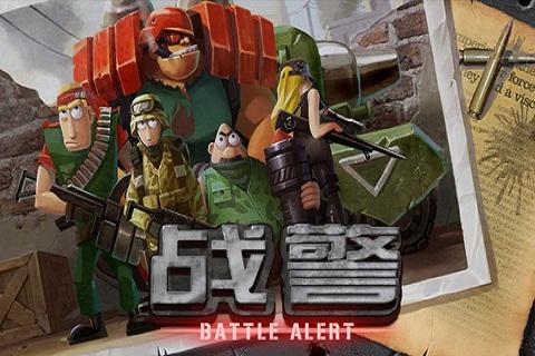 战警-红色起义