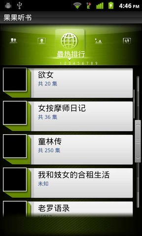 App 佛教入門叢書for Android - APK4Fun - Download APK for ...