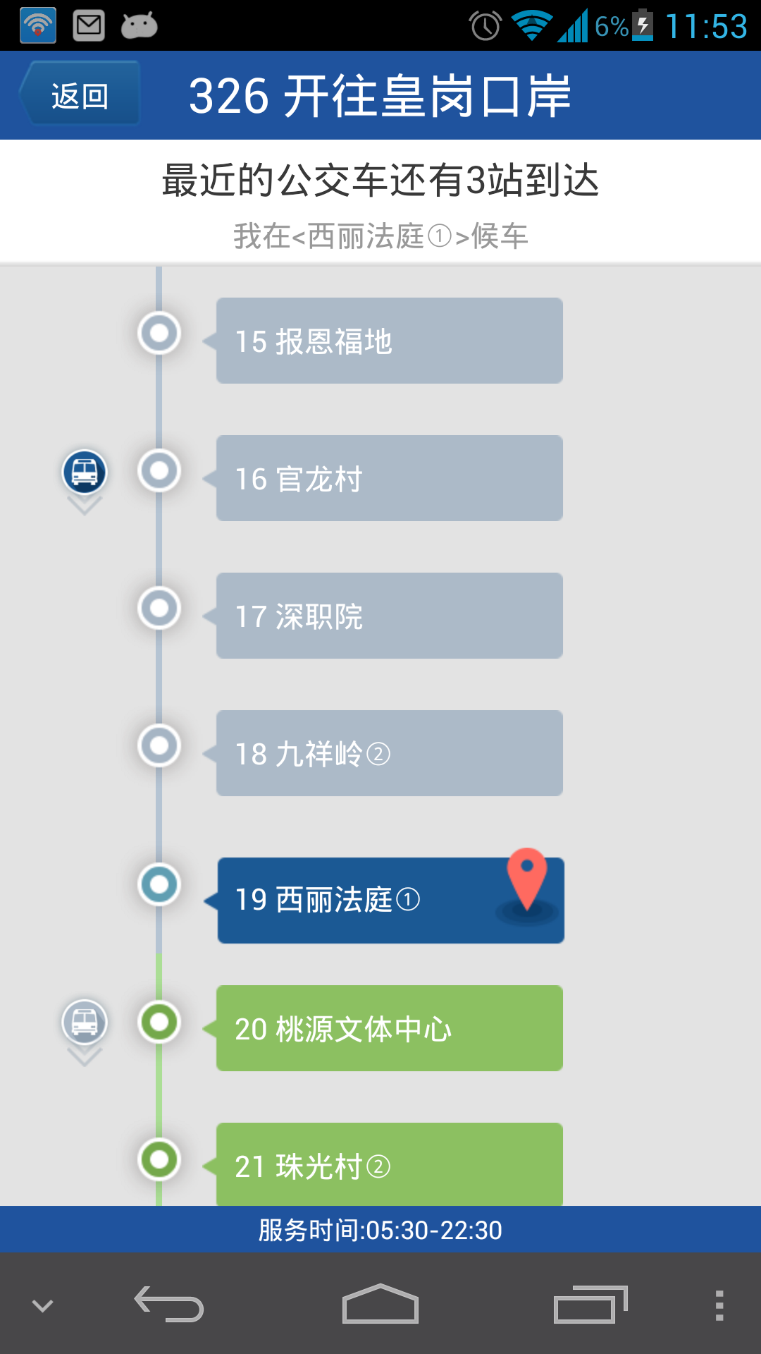 Egogo 工具 App-愛順發玩APP