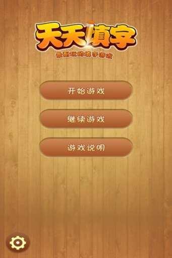 玩益智App|天天填字免費|APP試玩