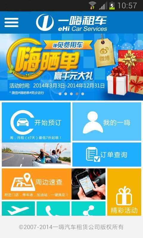玩交通運輸App 一嗨租车免費 APP試玩
