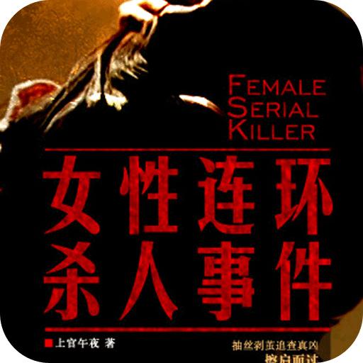 女性连环凶杀事件 書籍 LOGO-玩APPs