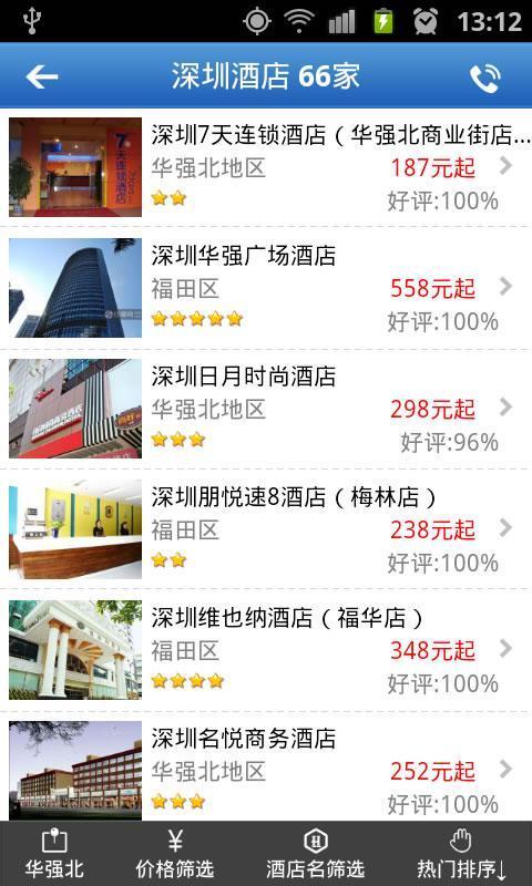 旅遊必備免費app推薦|快订酒店線上免付費app下載|3C達人阿輝的APP
