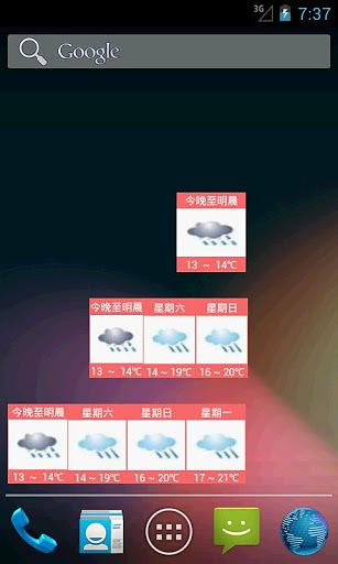玩旅遊App 台湾天气免費 APP試玩