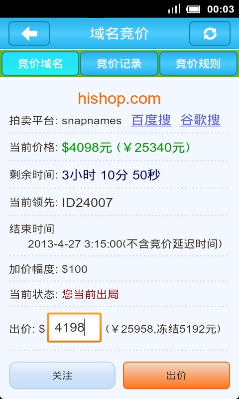 免費生活App|爱订米-抢域名|阿達玩APP