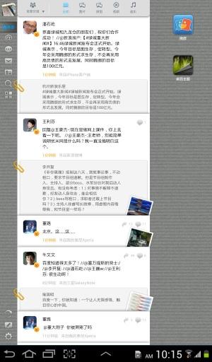 [微博熱門]微博名人堂 - 微博台灣站