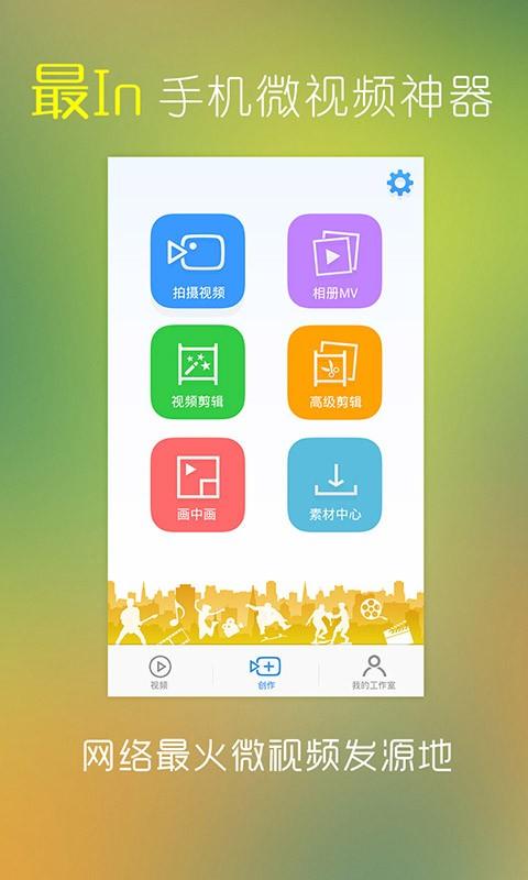 玩攝影App|小影免費|APP試玩