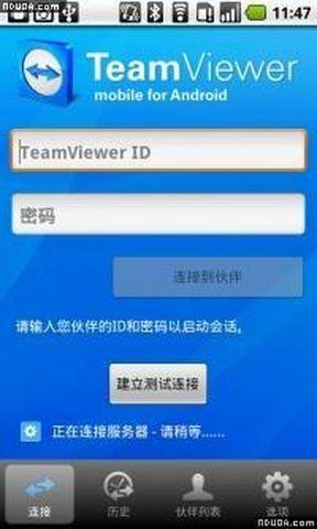 远程遥控TeamViewer