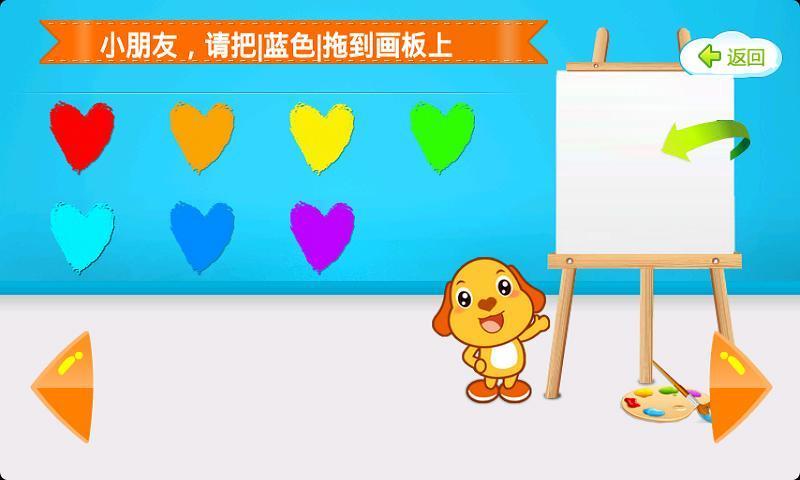 玩免費教育APP|下載儿童右脑记忆训练 app不用錢|硬是要APP