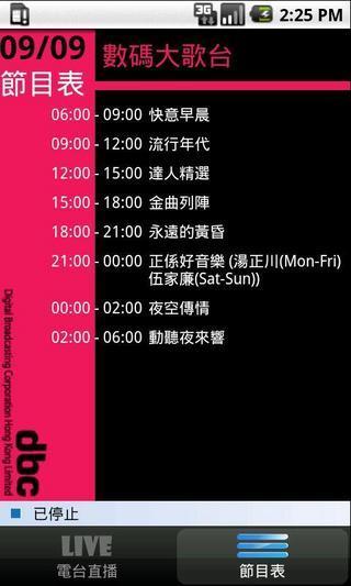 香港数码广播