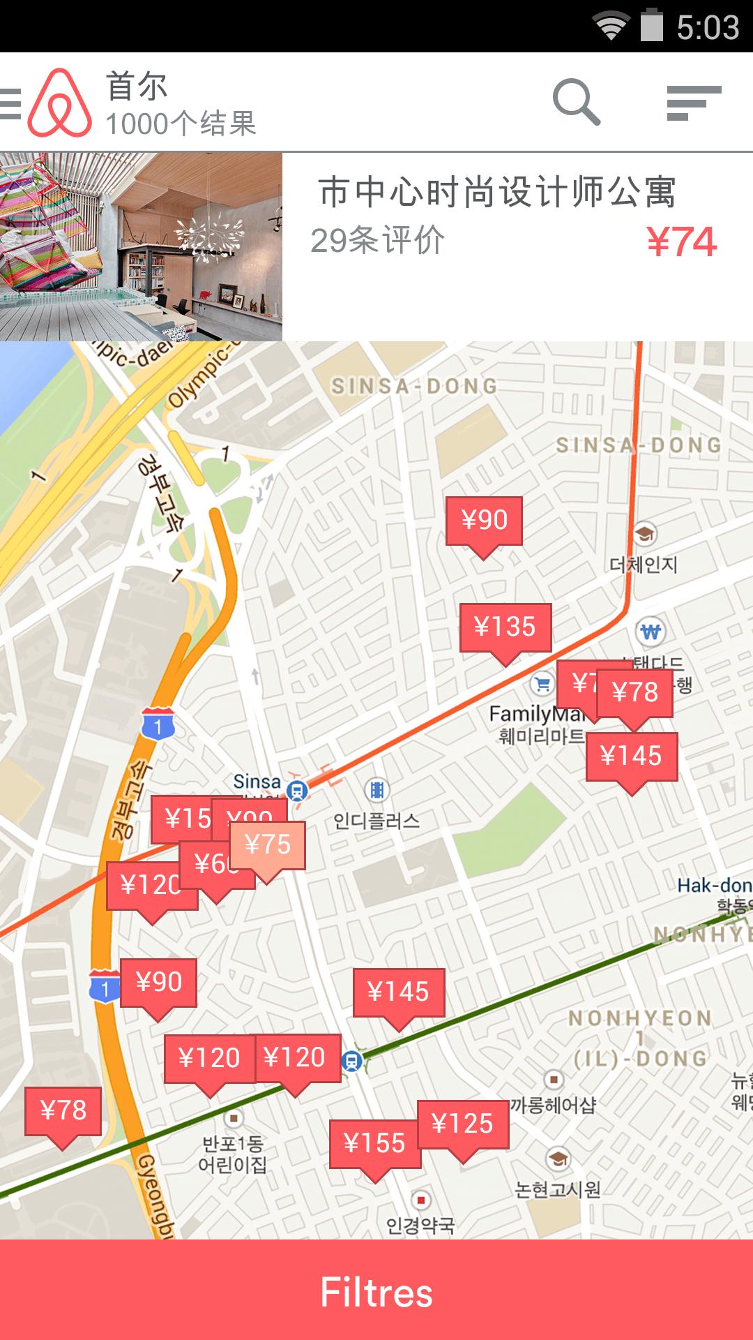 玩免費交通運輸APP|下載Airbnb app不用錢|硬是要APP