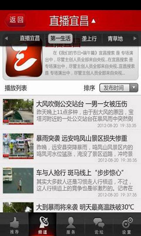 【免費新聞App】三峡手机台-APP點子