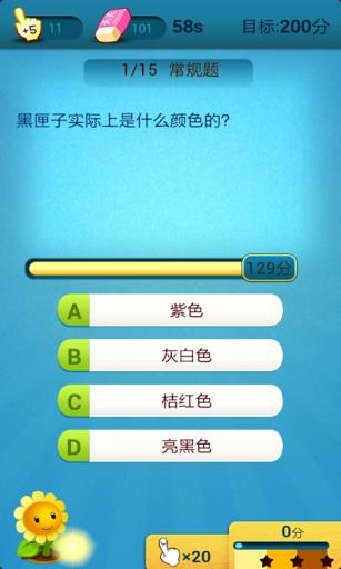 【免費休閒App】答题王-APP點子