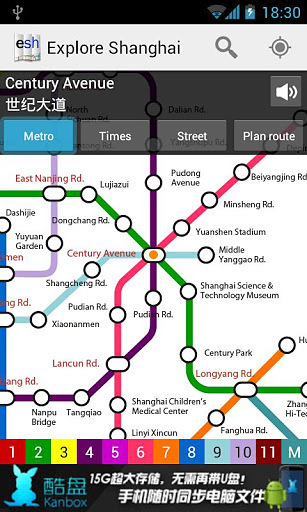 上海地铁地图 Explore Shanghai