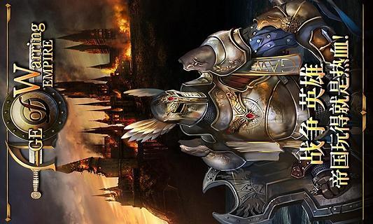 帝国时代:王者归来