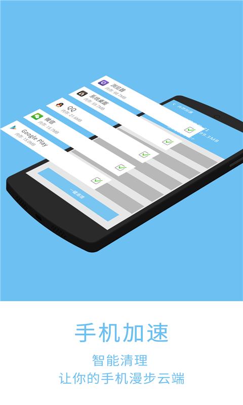 玩工具App|一键清理大师免費|APP試玩