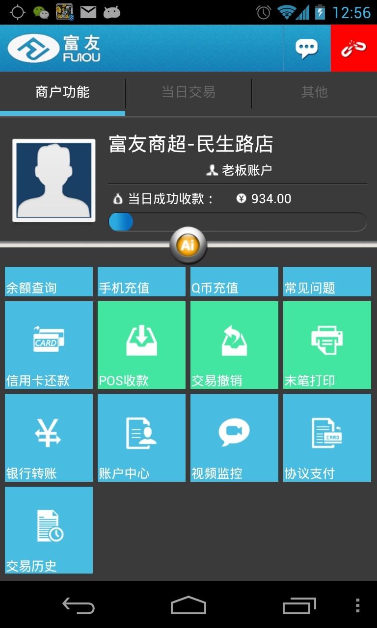 【免費生產應用App】富友富掌柜-APP點子