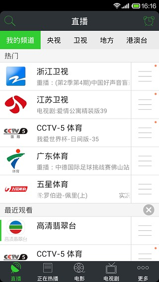 台灣好直播電視- Android Apps on Google Play