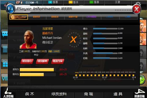 玩網游RPGApp|范特西篮球大亨OL免費|APP試玩