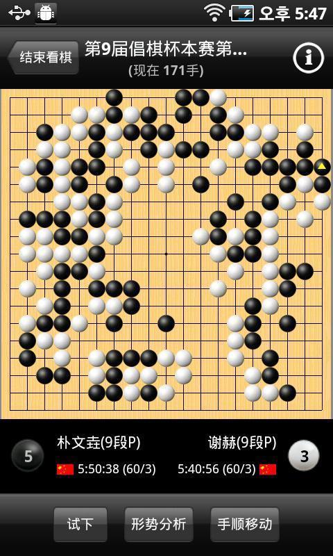 新浪围棋棋谱 - 新浪网