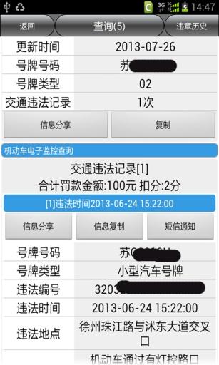 玩免費生活APP 下載徐州车辆违章查询 app不用錢 硬是要APP