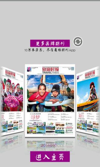 玩免費書籍APP 下載旅游时报 app不用錢 硬是要APP