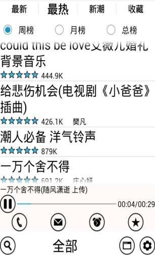【免費媒體與影片App】51铃声-APP點子