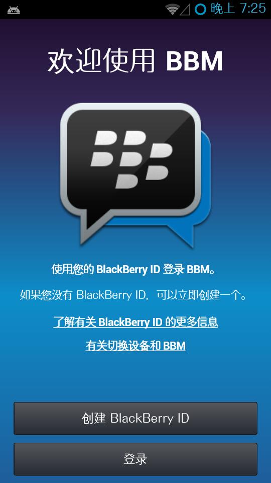 黑莓即时通讯