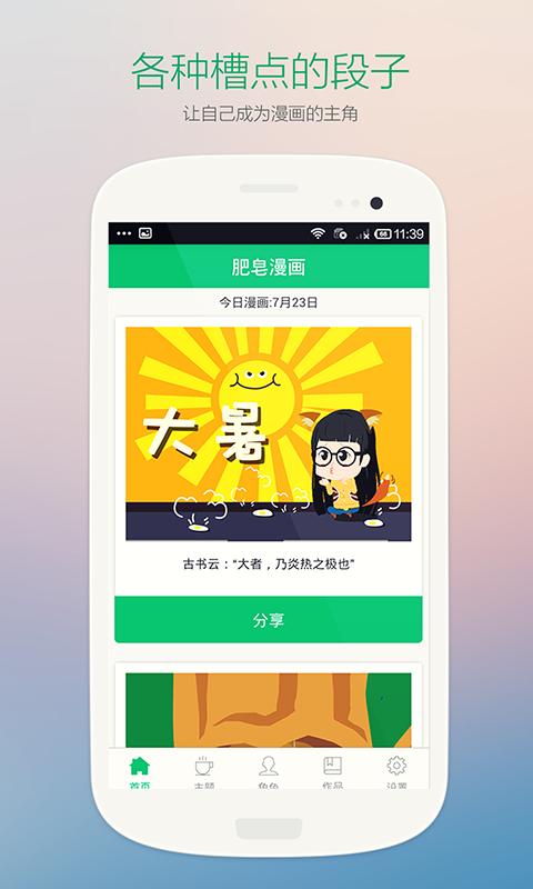 【漫画人下载安装】漫画人app下载 - 安卓Android(apk)