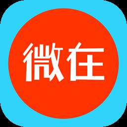 微在 娛樂 App LOGO-APP開箱王