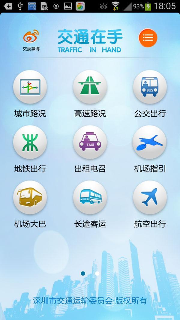 App 悠路況for Lumia | Android APPS for LUMIA