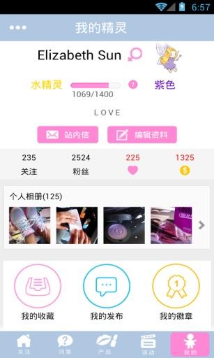 玩生活App|化妆宝典免費|APP試玩