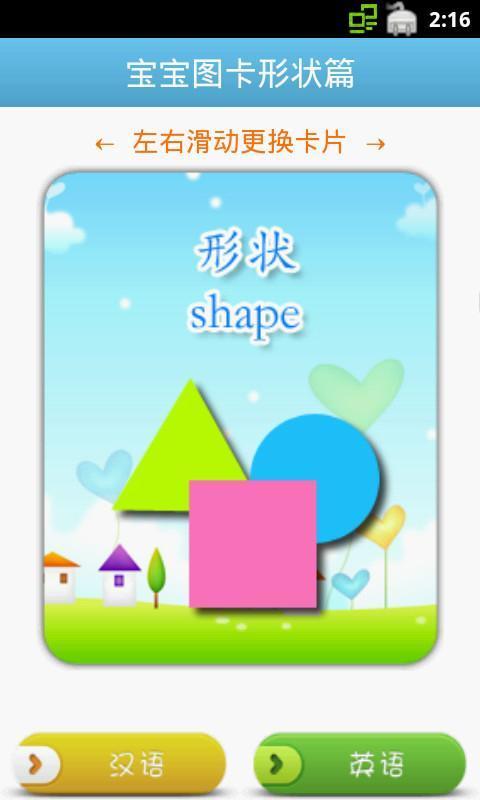 玩教育App|宝宝图卡形状篇免費|APP試玩