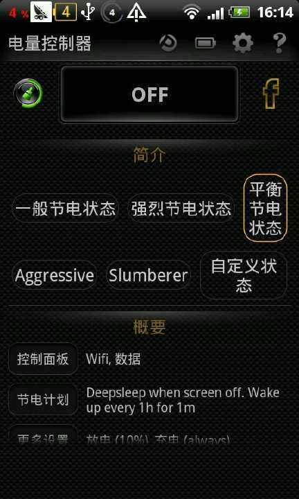 深度睡眠电池保护