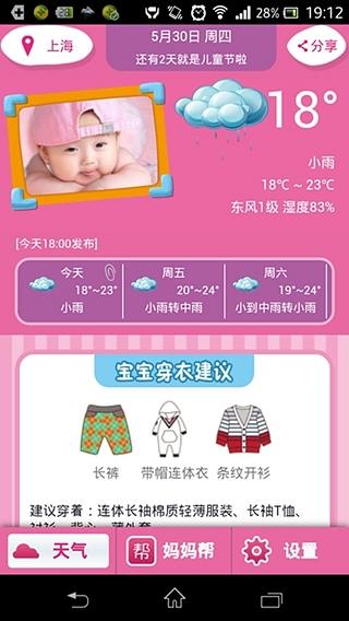 玩生活App|宝宝气象台免費|APP試玩