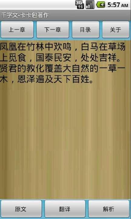 三字经(中国传统蒙学三大读物之一)_百度百科