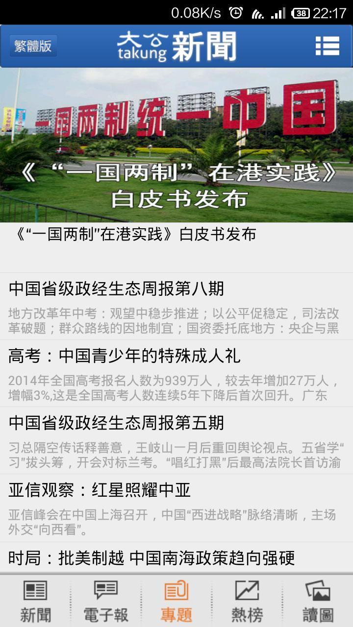 玩新聞App|大公新闻免費|APP試玩