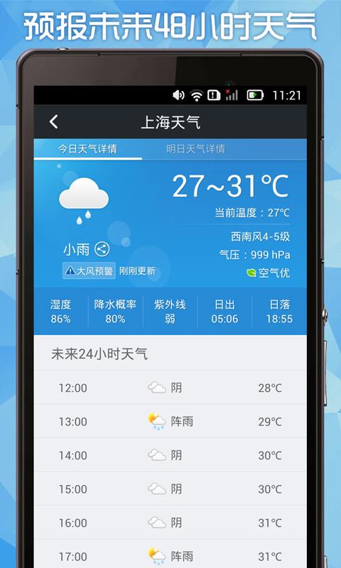 免費下載生活APP|2345天气王 app開箱文|APP開箱王