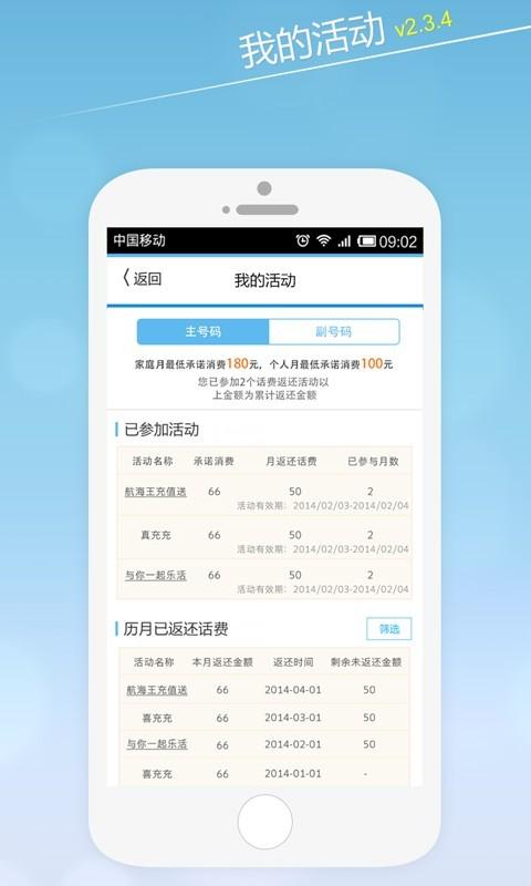 移动手机营业厅(上海)