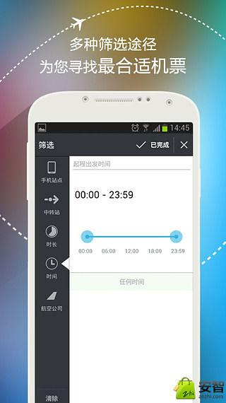 天巡 Skyscanner 机票 旅遊 App-愛順發玩APP