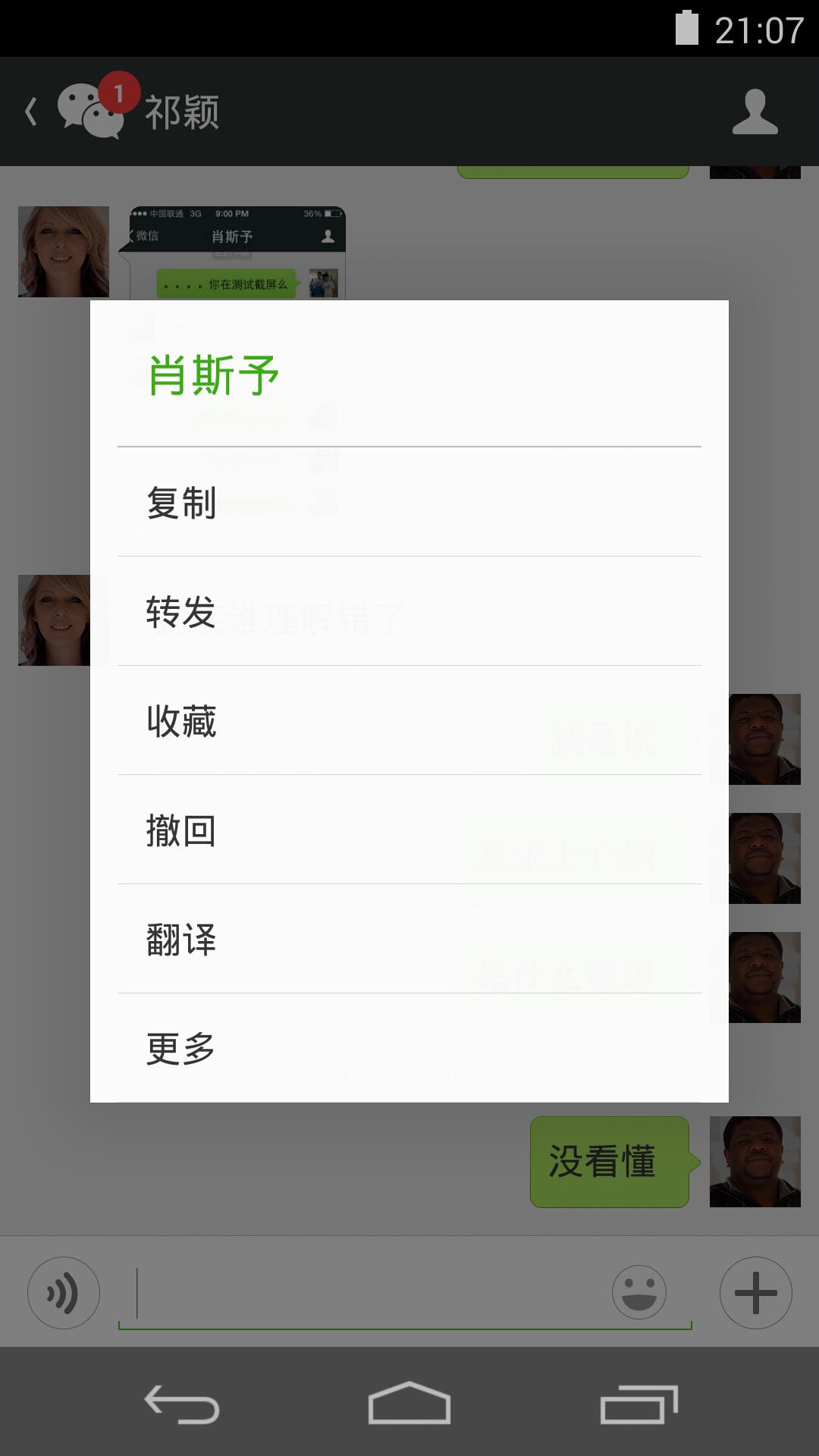 玩工具App 微信免費 APP試玩