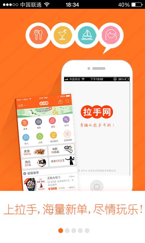 團購網站跨步O2O ,「手機付款」 與App策略| SmartM 電子商務X ...